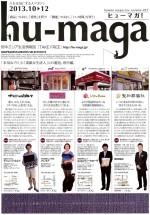 hu-maga201310表紙