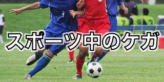 スポーツ中のケガや痛み